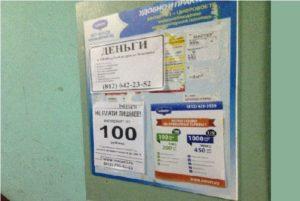 стоимость расклейки объявлений внутри подъездов