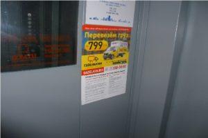 Расклейка объявлений в лифтах