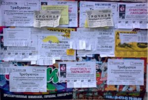 Стоимость расклейки листовок