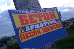 Рекламные таблички на столбе