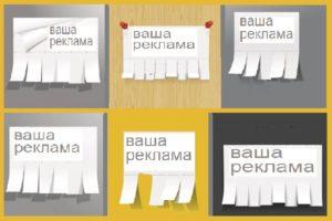 Образцы расклейки объявлений