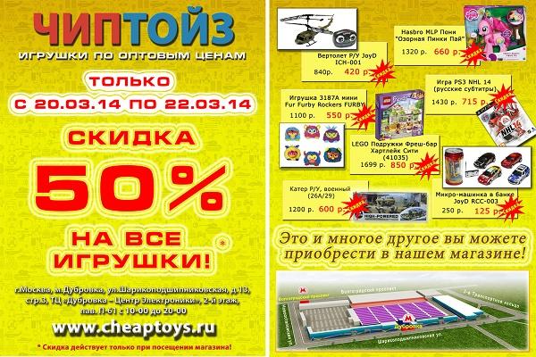 Листовки реклама интернет магазина как поставить рекламу от google как на cs-strikez